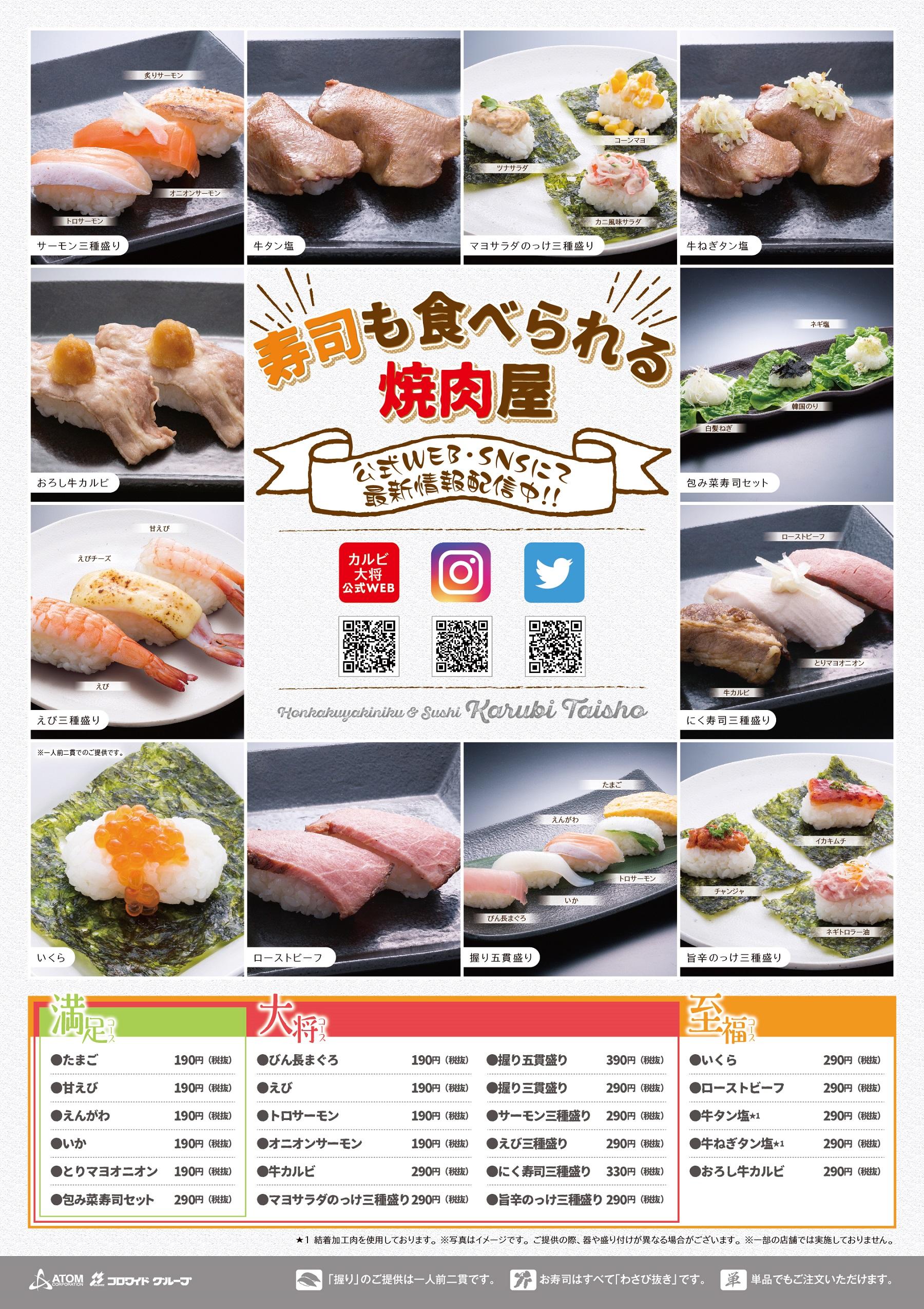 【寿司食べ放題  円】 回転寿司 食べ放題 「江戸 …