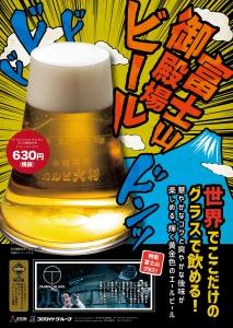 1901_カルビ大将_富士山ビール_A1pos_ol-02