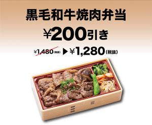 2010焼肉スマニュークーポン
